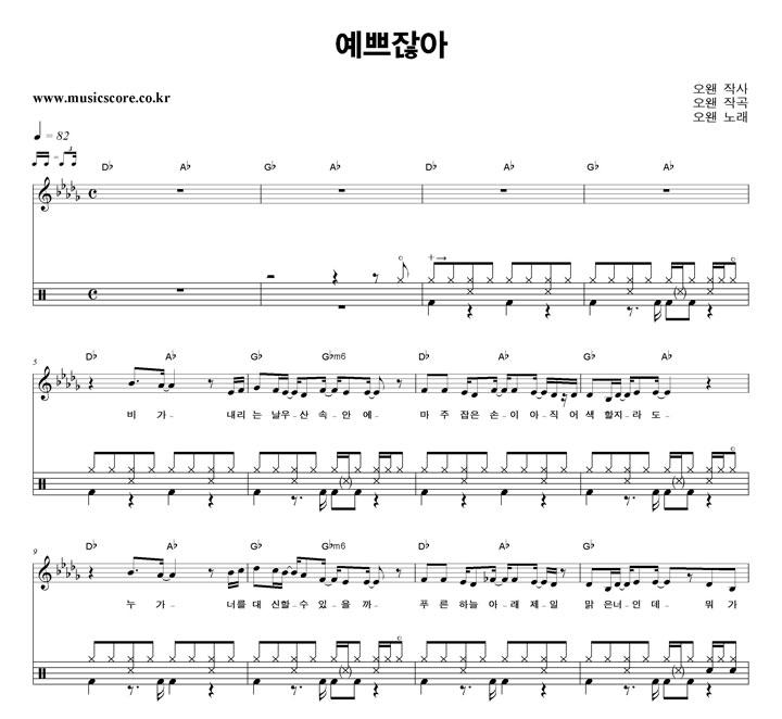 오왠 예쁘잖아 밴드 드럼 악보 샘플