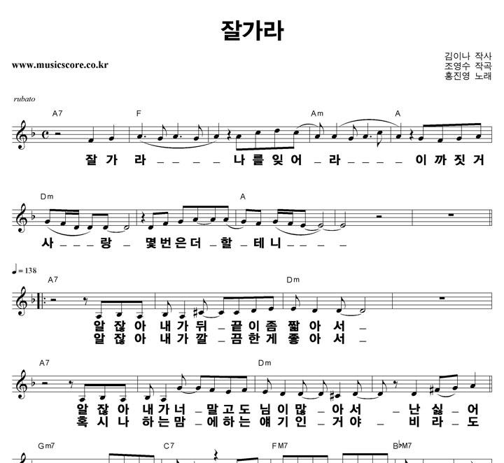 홍진영 잘가라 큰활자 악보 샘플