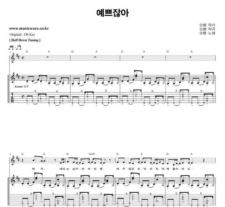 오왠 예쁘잖아 밴드  D키 기타 타브 악보 샘플