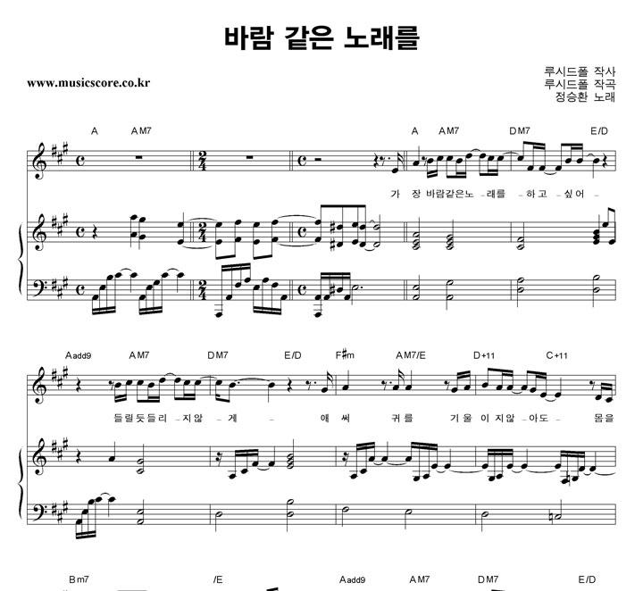 정승환 - 바람 같은 노래를 피아노 악보 샘플