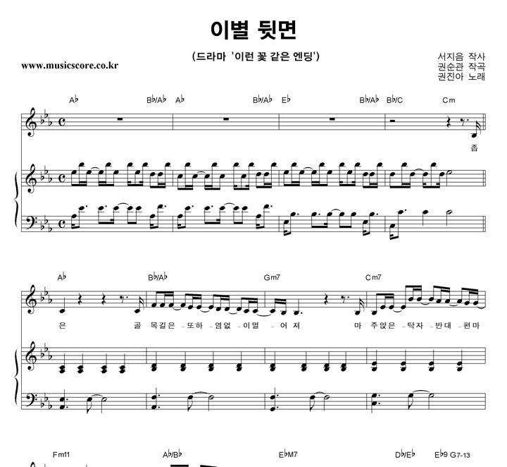 권진아 이별 뒷면 피아노 악보 샘플