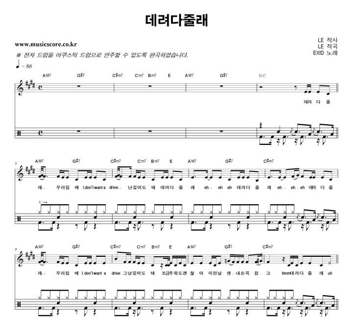 EXID 데려다줄래 밴드 드럼 악보 샘플