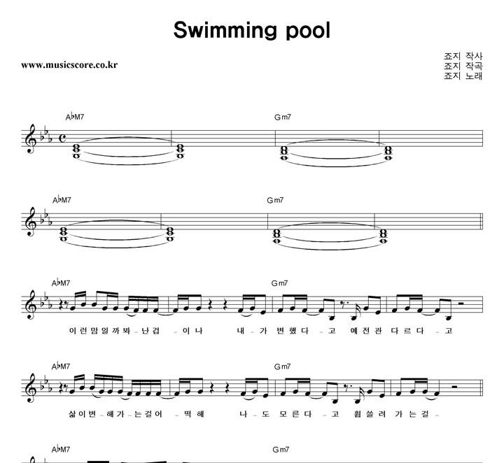 죠지 Swimming pool 악보 샘플