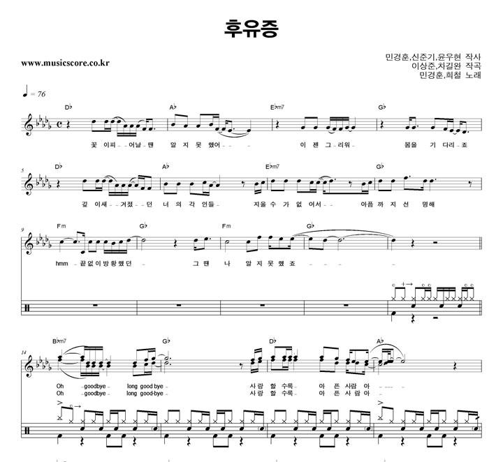 희철,민경훈 후유증 밴드 드럼 악보 샘플