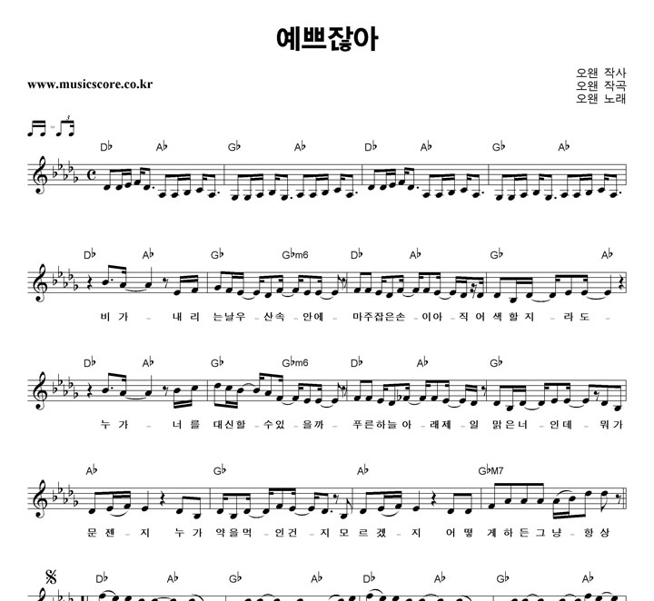 오왠 예쁘잖아 악보 샘플