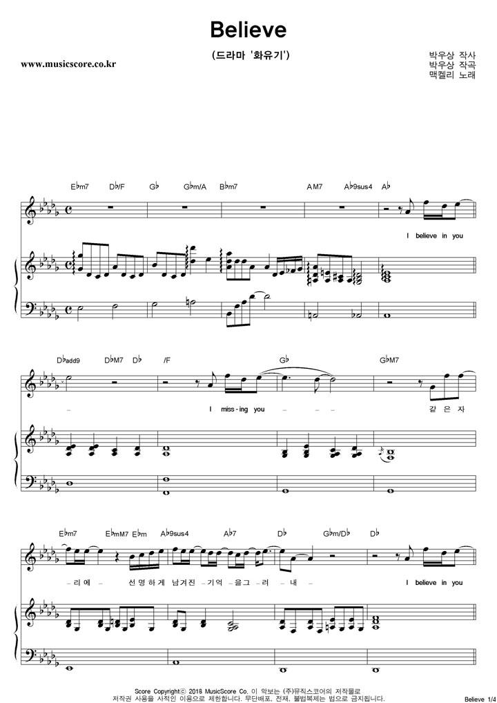 맥켈리 Believe 피아노 악보 샘플