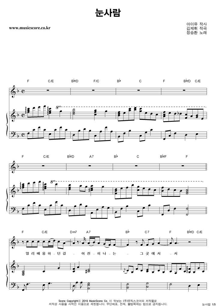 정승환 눈사람 피아노 악보 샘플