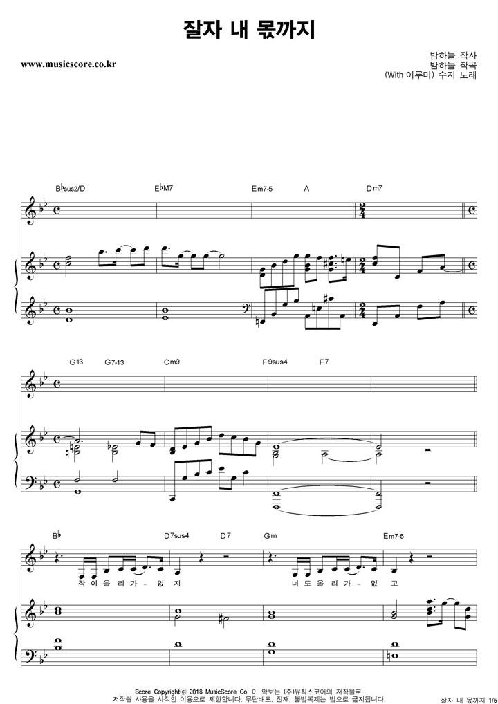 수지 - 잘자 내 몫까지 (With 이루마) 피아노 악보 샘플