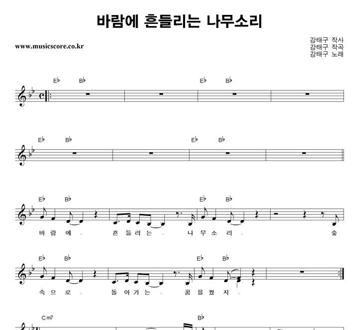 강태구 - 바람에 흔들리는 나무소리 악보 샘플