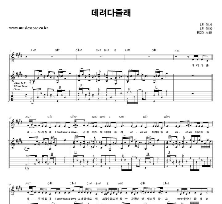 EXID 데려다줄래 밴드 기타 타브 악보 샘플