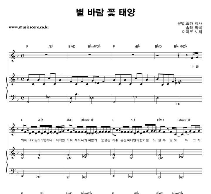 마마무 별 바람 꽃 태양 피아노 악보 샘플