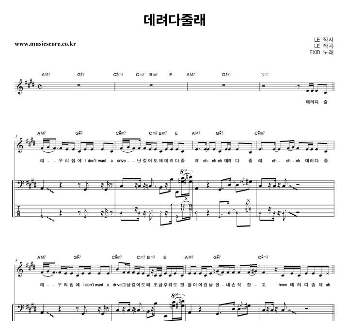EXID 데려다줄래 밴드 베이스 타브 악보 샘플