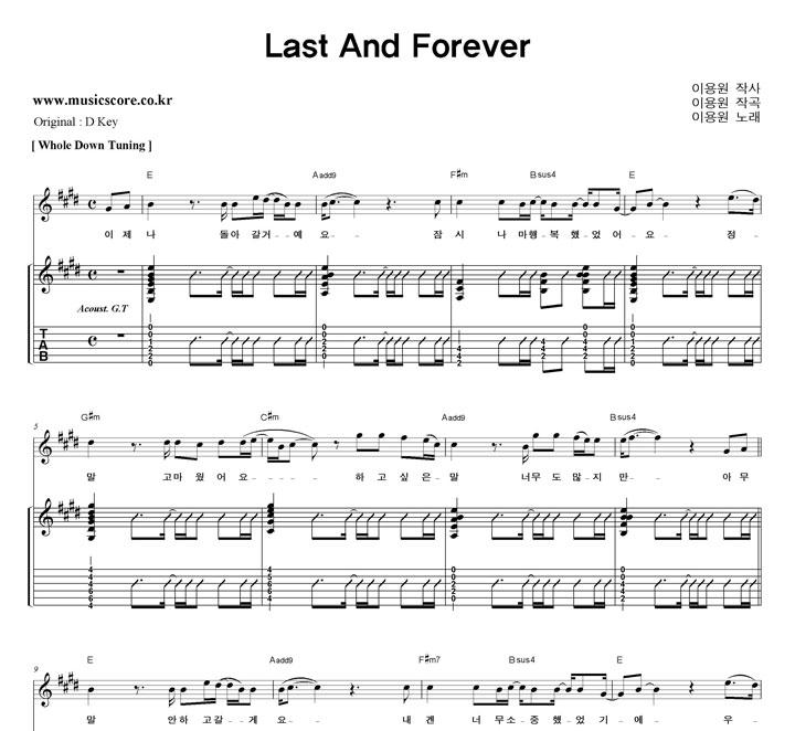 이용원 Last And Forever 밴드  E키 기타 타브 악보 샘플