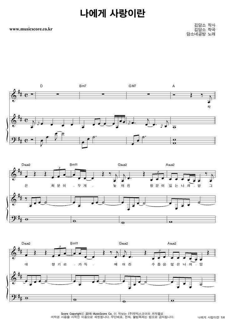 담소네공방 나에게 사랑이란 피아노 악보 샘플