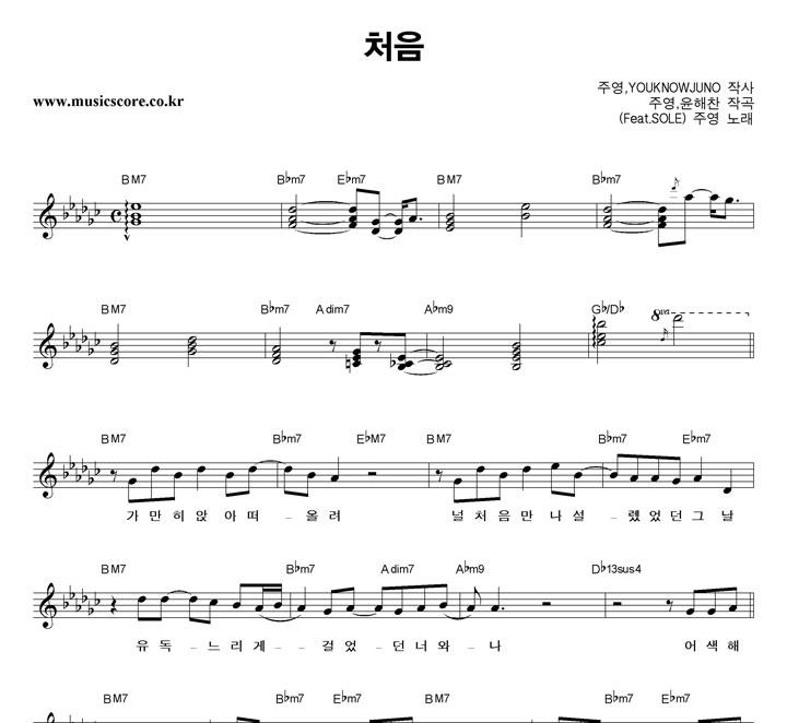 주영 처음 악보 샘플