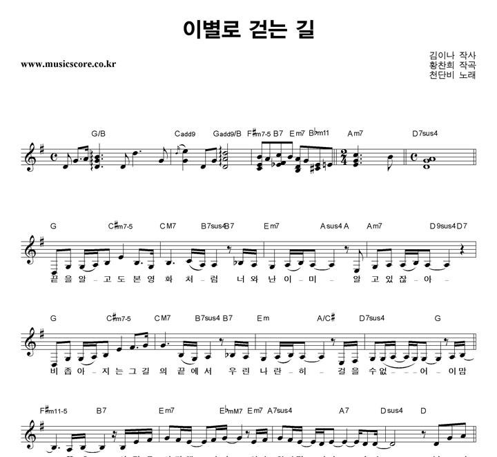 천단비 - 이별로 걷는 길 악보 샘플