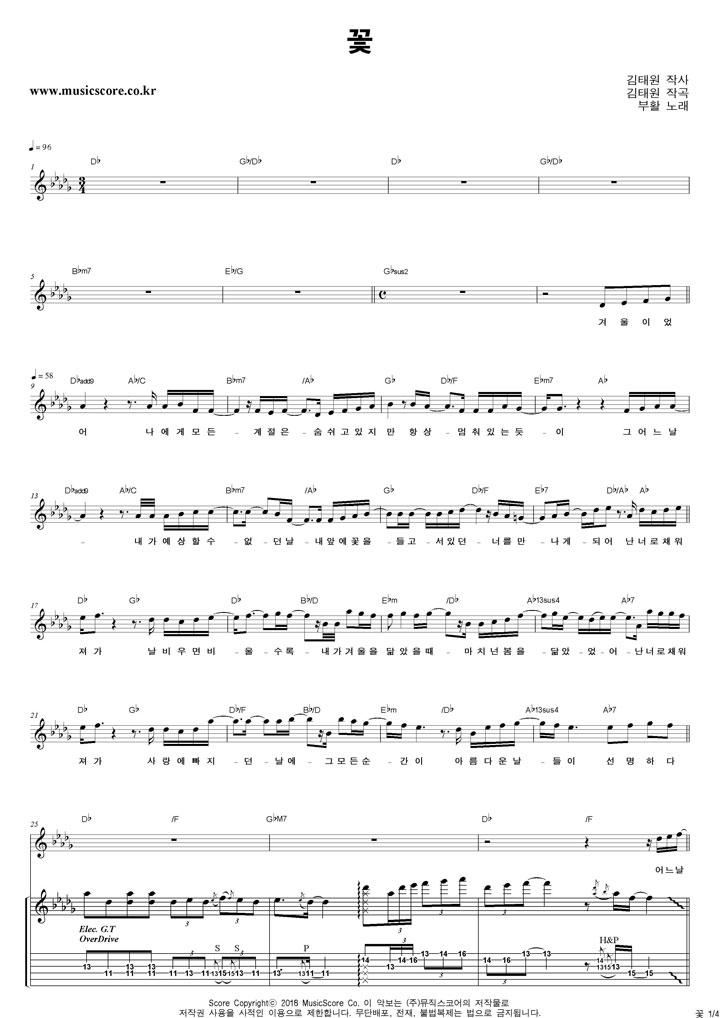 부활 꽃 밴드 기타 타브 악보 샘플