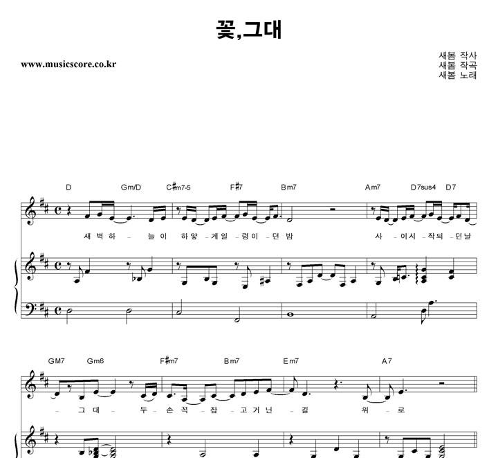 새봄 - 꽃,그대 피아노 악보 샘플