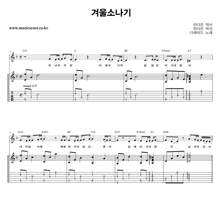 디에이드 - 겨울소나기 기타 타브 악보 샘플
