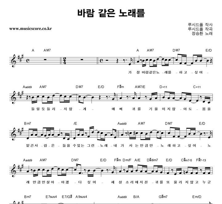 정승환 - 바람 같은 노래를 악보 샘플
