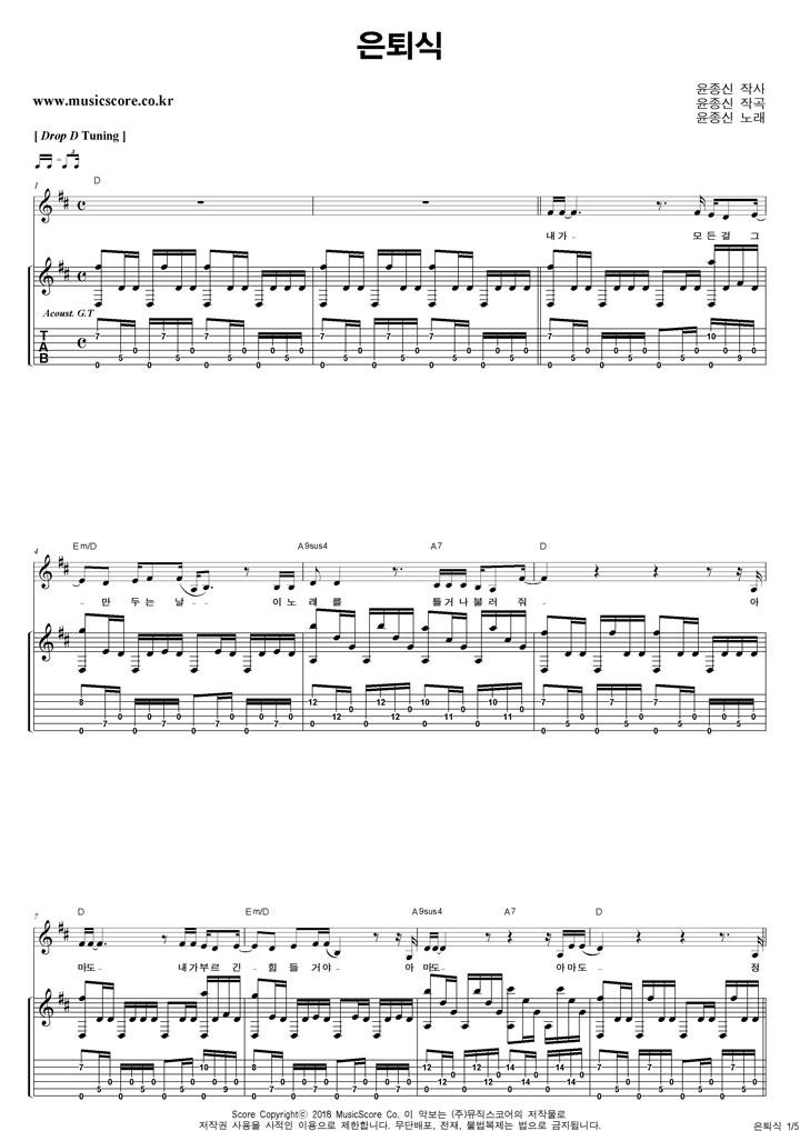 윤종신 - 은퇴식 기타 타브 악보 샘플