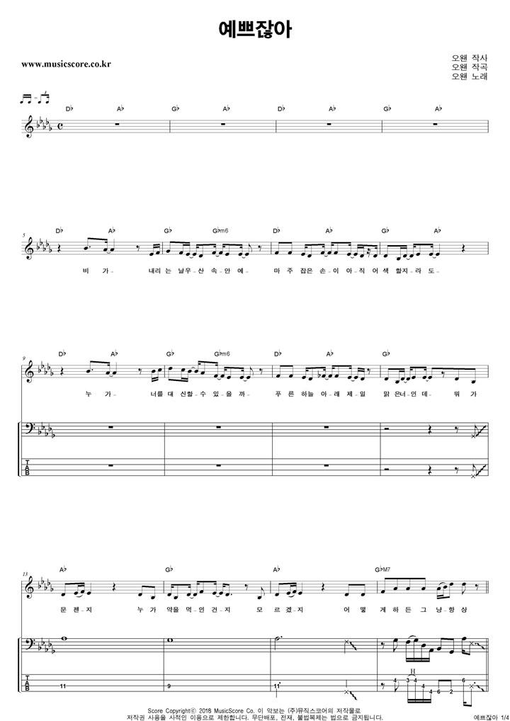 오왠 예쁘잖아 밴드 베이스 타브 악보 샘플