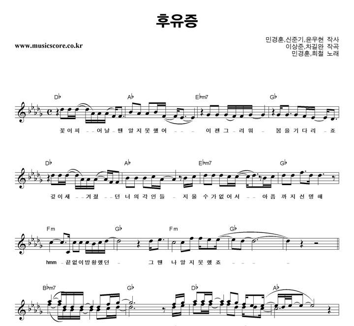 희철,민경훈 후유증 악보 샘플