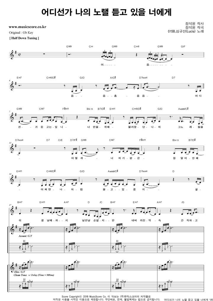 015B,심규선 어디선가 나의 노랠 듣고 있을 너에게 밴드  G키 기타 타브 악보 샘플