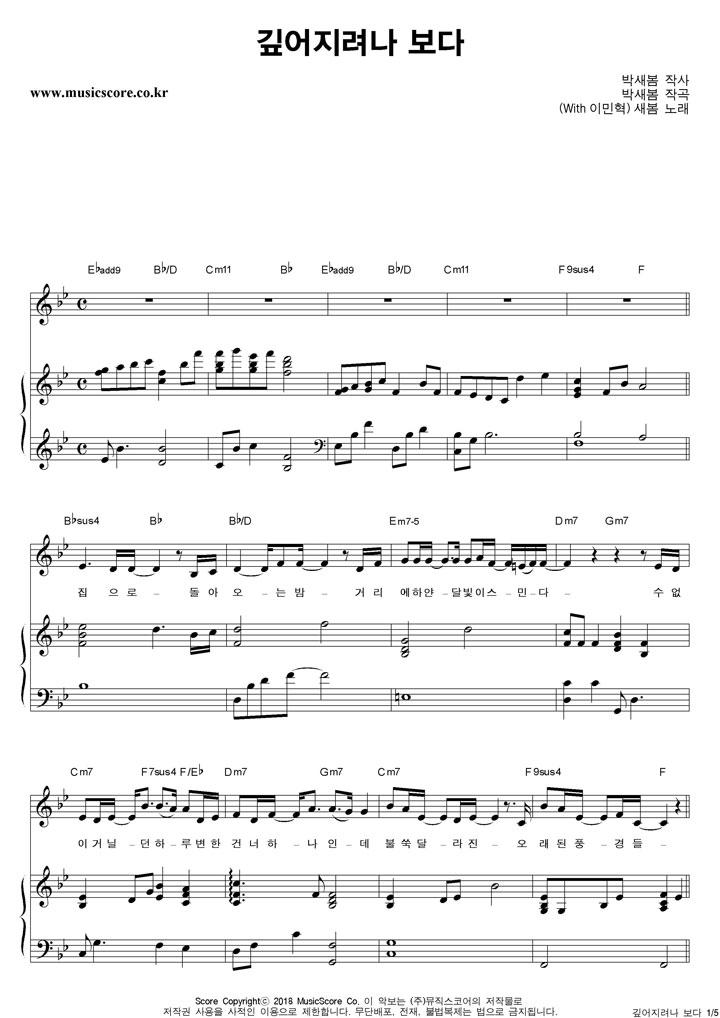 새봄 - 깊어지려나 보다 피아노 악보 샘플