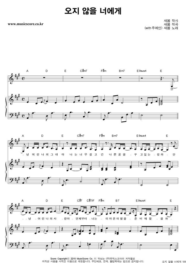새봄 - 오지 않을 너에게 피아노 악보 샘플