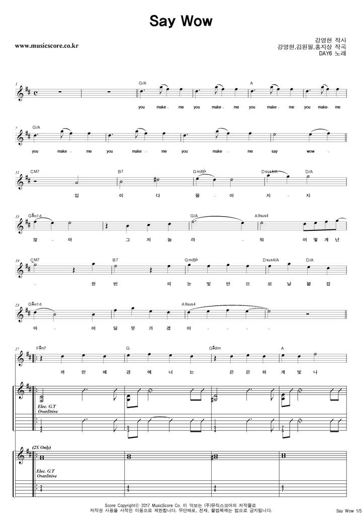 DAY6 Say Wow 밴드 기타 타브 악보 샘플