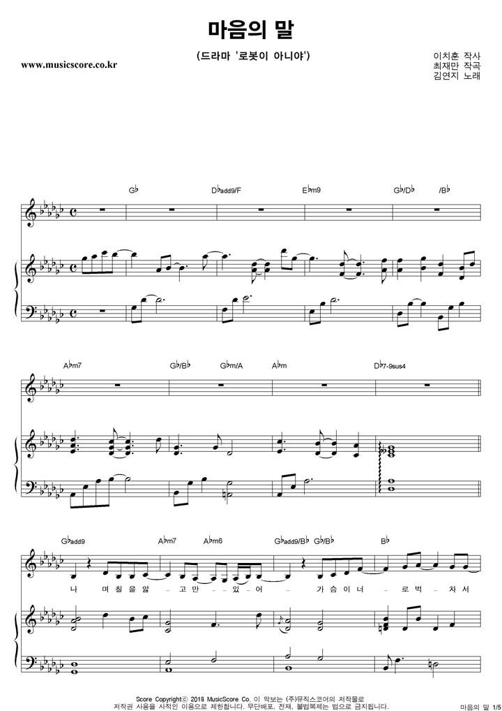 김연지 - 마음의 말 피아노 악보 샘플