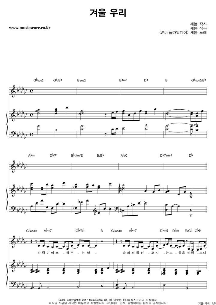 새봄 겨울 우리 피아노 악보 샘플