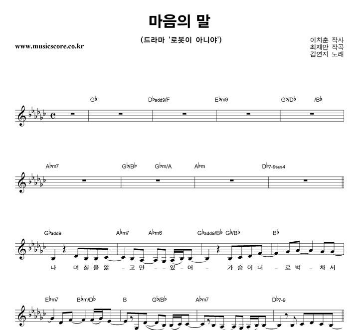 김연지 마음의 말 악보 샘플