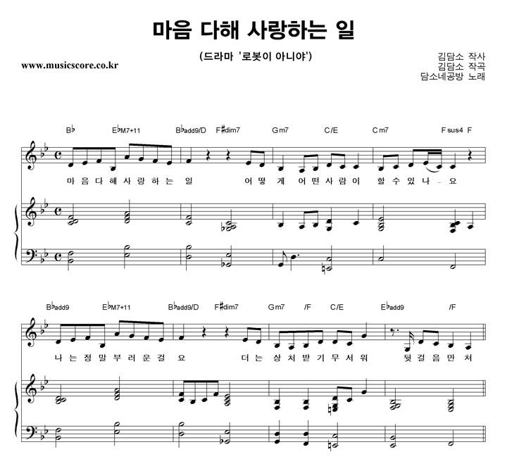 담소네공방 마음 다해 사랑하는 일 피아노 악보 샘플