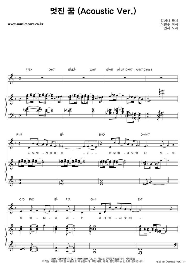 민서 멋진 꿈 (Acoustic Ver.) 피아노 악보 샘플