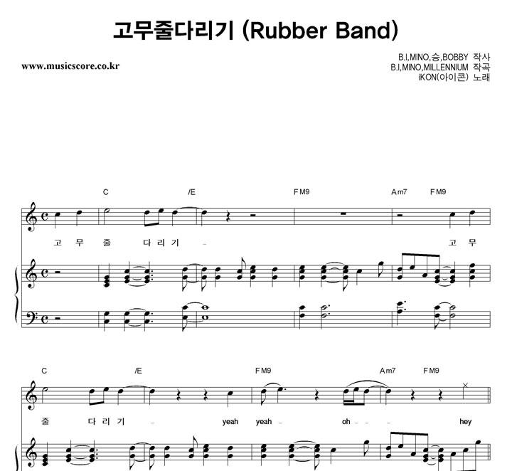 iKON 고무줄다리기 피아노 악보 샘플