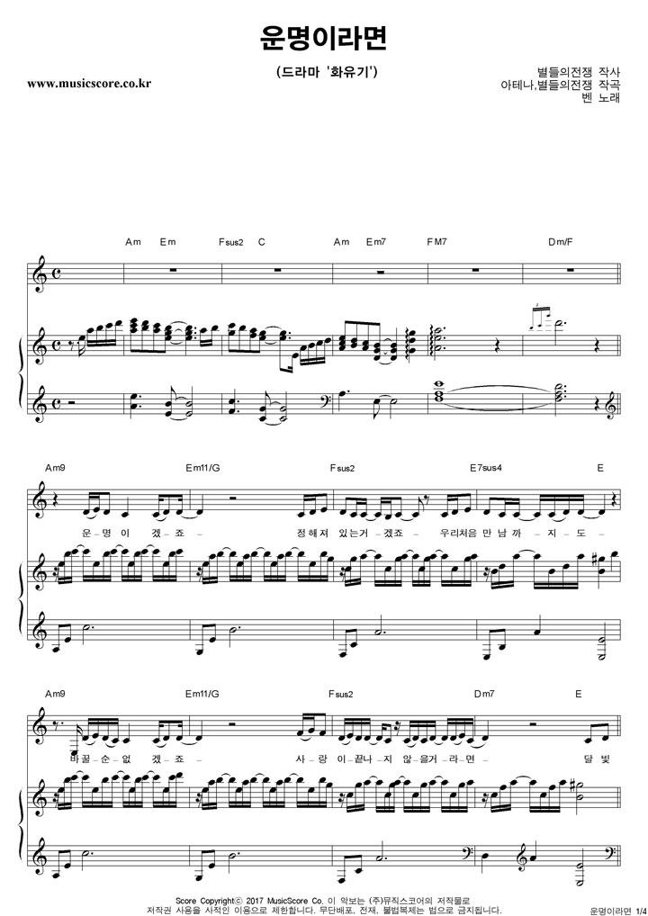 Ben (벤) 운명이라면 피아노 악보 샘플