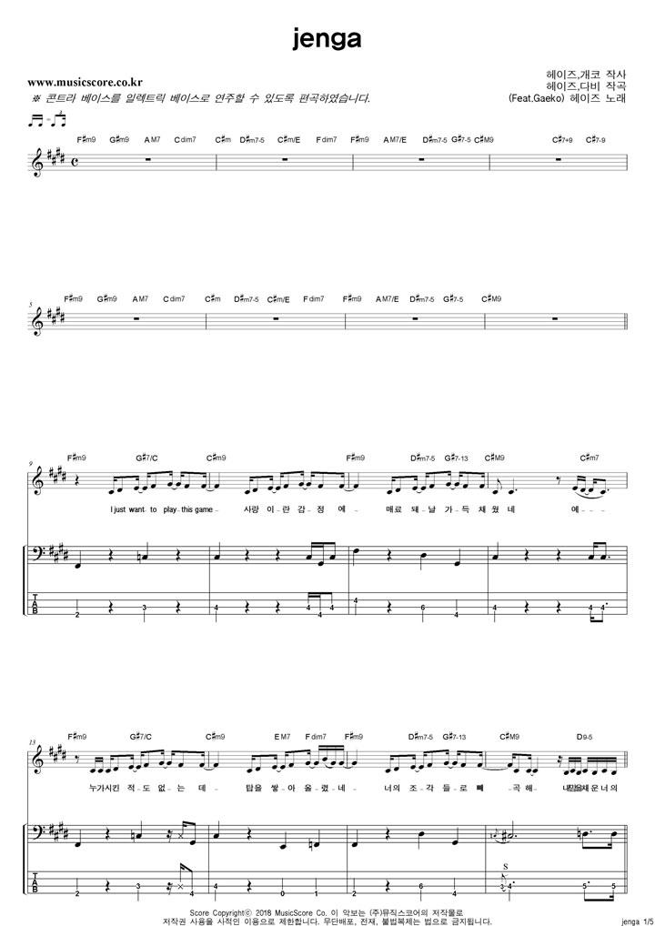 헤이즈 jenga 밴드 베이스 타브 악보 샘플
