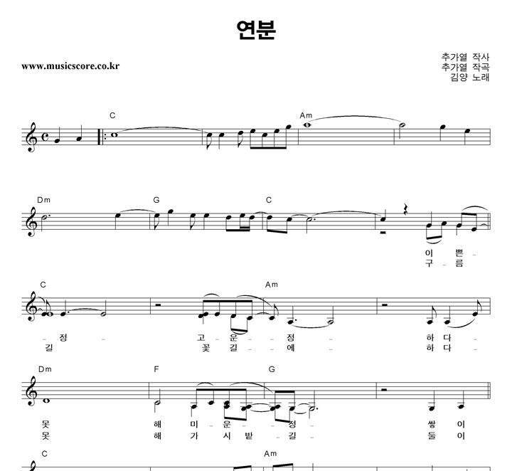 김양 연분 악보 샘플