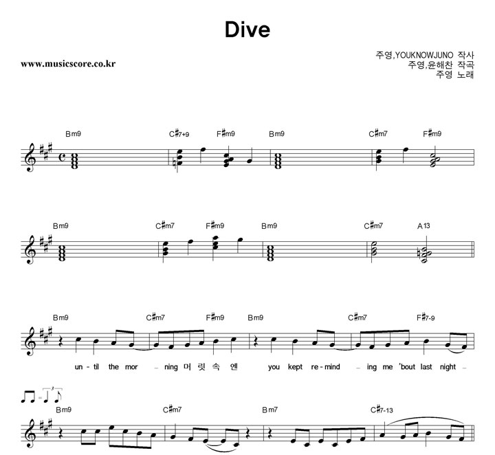 주영 - Dive 악보 샘플