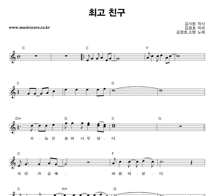김정호,소명 최고 친구 악보 샘플
