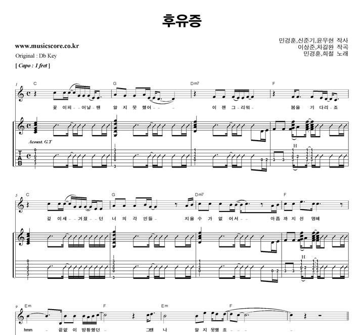 희철,민경훈 후유증 밴드  C키 기타 타브 악보 샘플