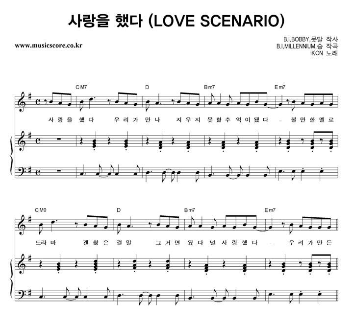 iKON 사랑을했다 피아노 악보 샘플