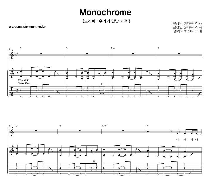빌리어코스티 Monochrome 기타 타브 악보 샘플