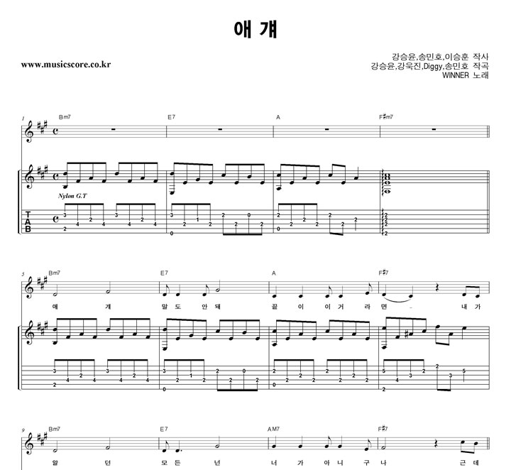 WINNER - 애 걔 기타 타브 악보 샘플