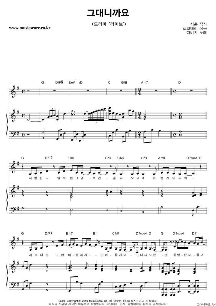 다비치 그대니까요 피아노 악보 샘플