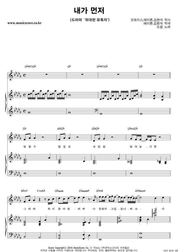도겸 내가 먼저 피아노 악보 샘플