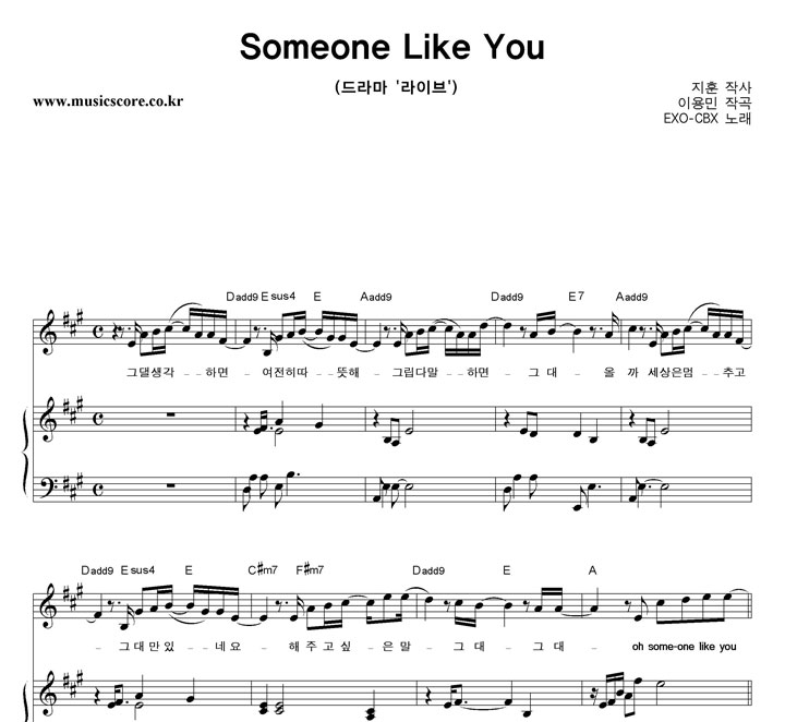 EXO-CBX - Someone Like You 피아노 악보 샘플