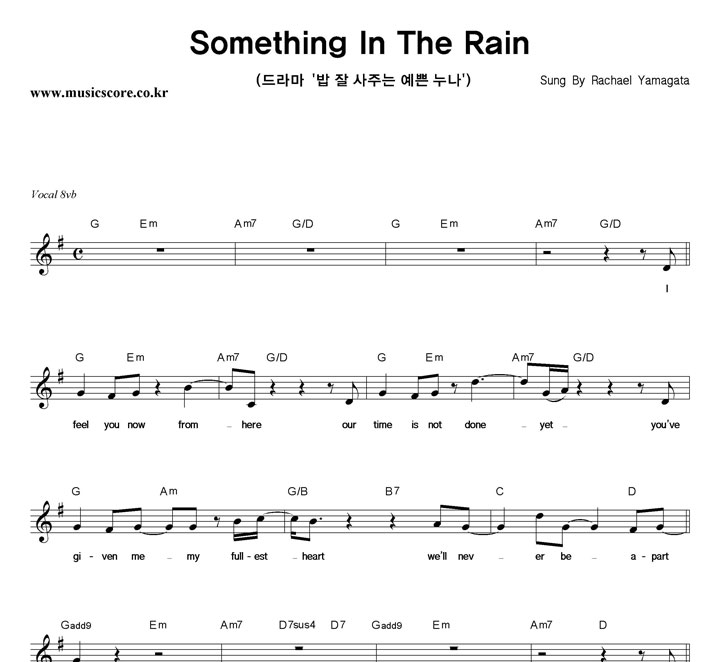 Rachael Yamagata Something In The Rain 악보 샘플